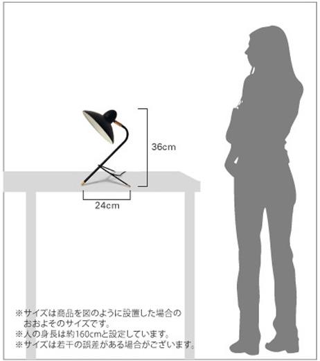 arles-desk-lampの大きさ