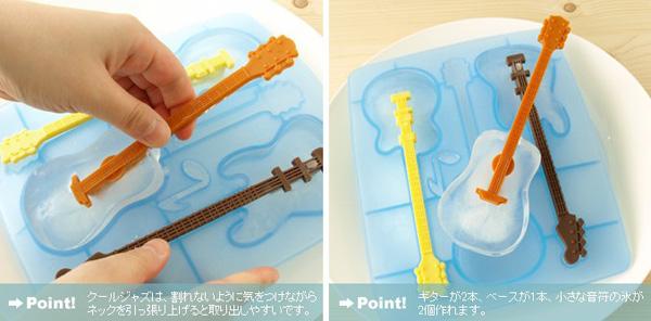ギター型氷の作り方