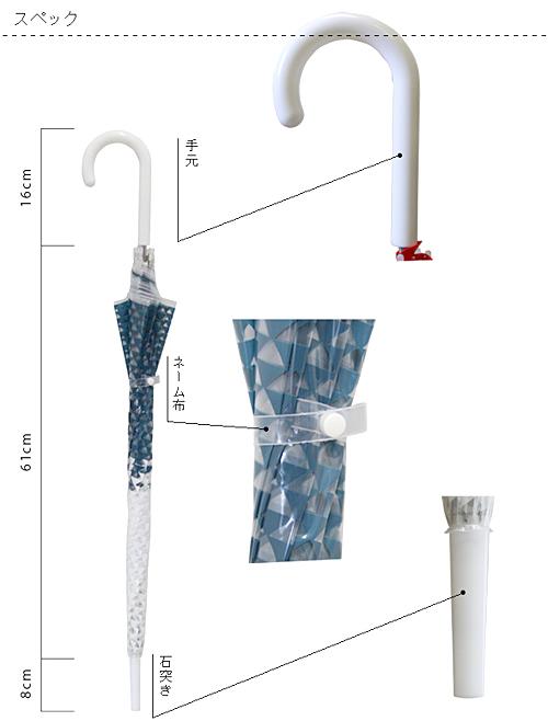 富士傘の寸法図