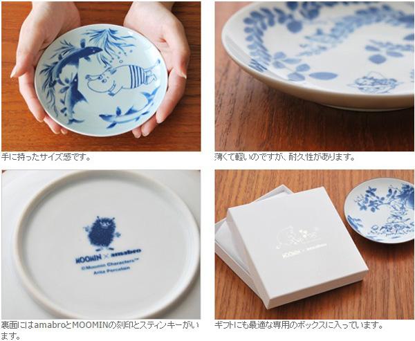 ムーミン皿の大きさと詳細画像