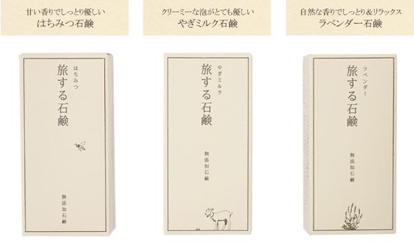 3種類の旅する石鹸を並べた画像