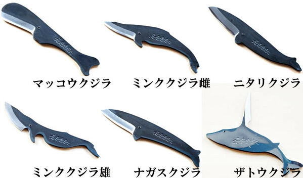 6種類のデザインのくじらナイフを並べた画像