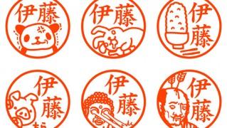 イラスト入りオリジナル認印の画像