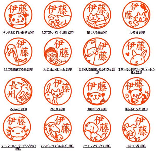 イラスト入りオリジナル認印の種類を並べた画像