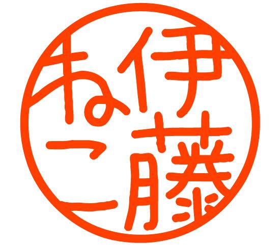 実印に使える手描きのハンコの画像