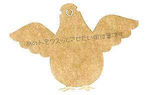 伝書鳩付箋の羽を開いた画像