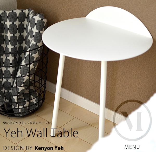 壁に立てかける2本足のテーブル