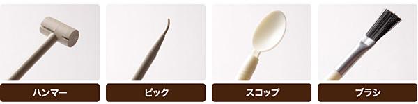 4つの発掘道具の画像