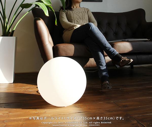Lサイズのボールランプをソファーの前に置いた画像