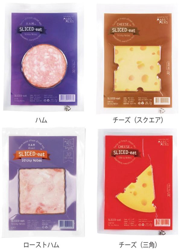 2種類のハムとチーズの付箋を並べた画像