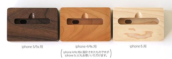 iPhone4、5、6用のスピーカーを並べた画像