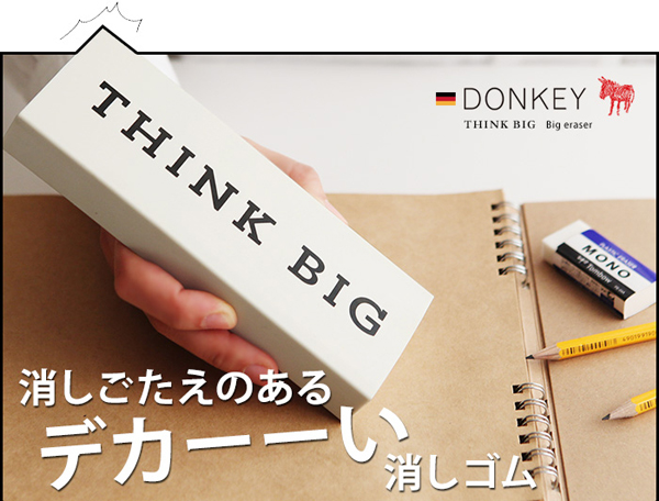 「DONKEY PRODUCTS Big eraser」で消している画像