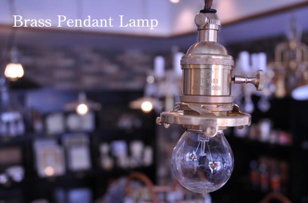 真鍮製のペンダント「ブラス ペンダントランプ」
