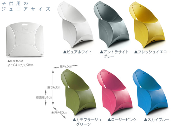 6色の子供用フラックスチェアを並べた画像