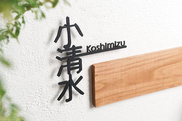 おしゃれな切り絵表札「kanji01」の画像