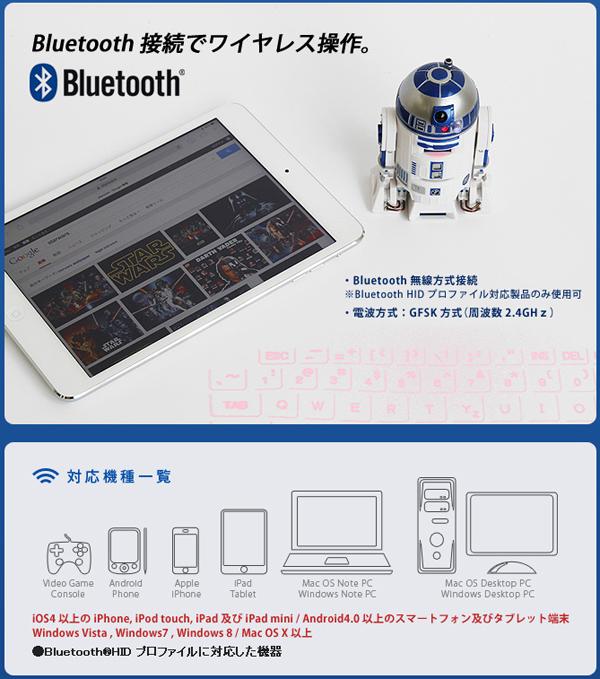 Bluetoothで接続できる機械の説明画像