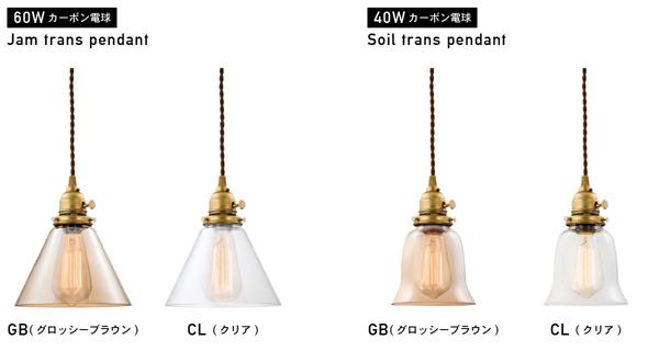 2種類のデザインと2種類のカラーの照明を並べた画像