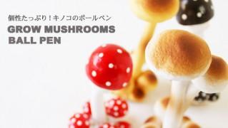 きのこボールペン「GROW MUSHROOMS」の画像