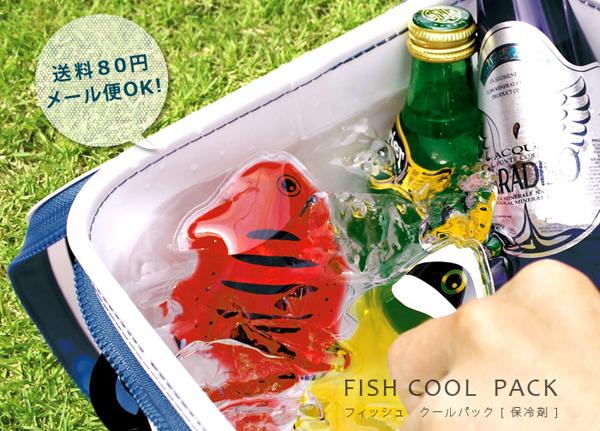 かわいい保冷剤「fish cool pack」の画像
