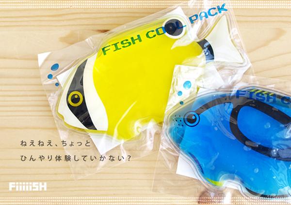 2種類の魚型保冷剤を並べた画像