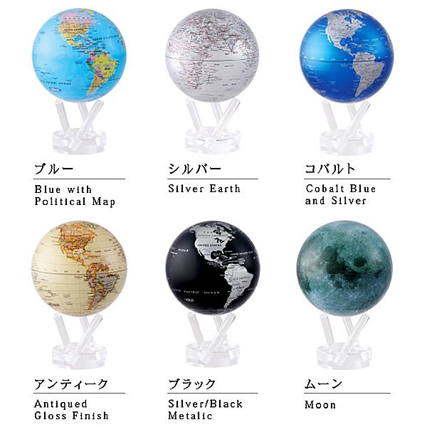6種類のmova globeを並べた画像