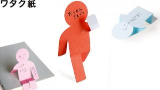人型付箋「ワタク紙」の画像