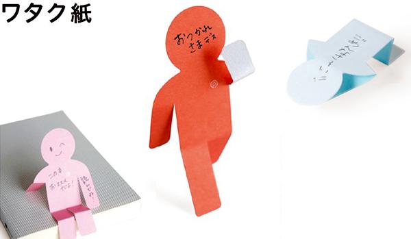 人型メモブロック「ワタク紙」の画像