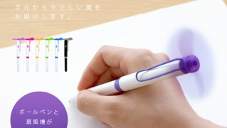 ミニ扇風機つきボールペン「fun pen」の画像