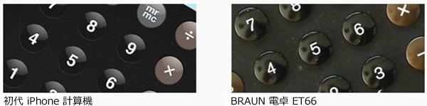 iPhone電卓とET66を並べた画像