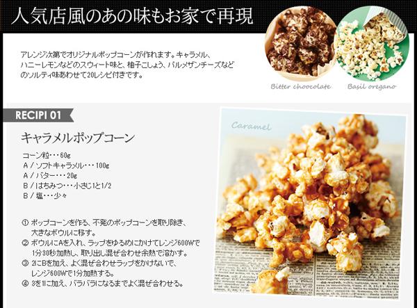 キャラメルポップコーンのレシピを説明した画像