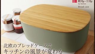 おしゃれブレッドケース「RIG-TIG Bread case」の画像