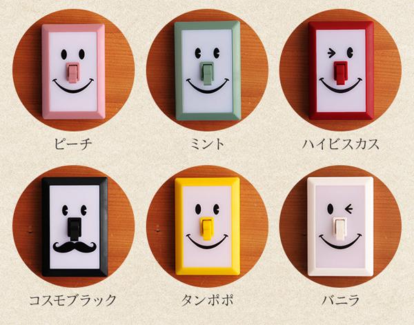6種類の「Smile Switch」を並べた画像