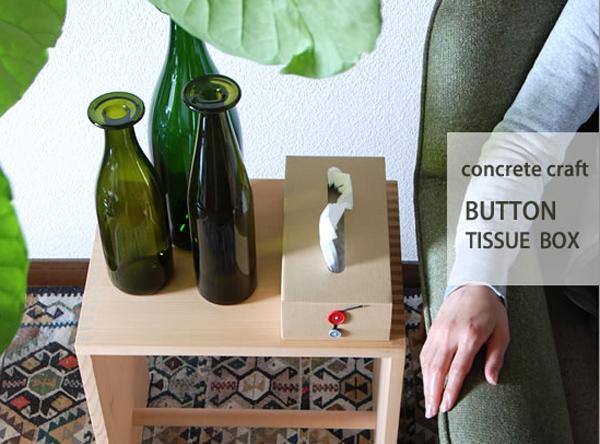 おしゃれかわいいティッシュケース「Button Tissue Box」の画像