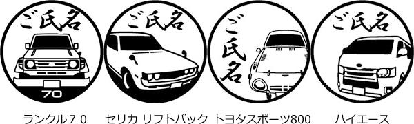 ランクル70、セリカ、トヨタスポーツ800、ハイエースのハンコ画像