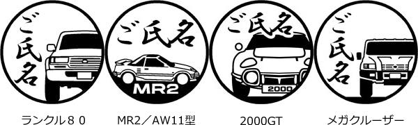 ランクル80、MR2、2000GT、、メガクルーザーのハンコ画像