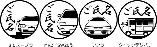 80スープラ、MR2/SW20、ソアラ、クイックデリバリーのハンコ画像