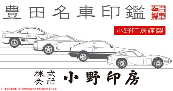 トヨタ名車印鑑のイメージ画像