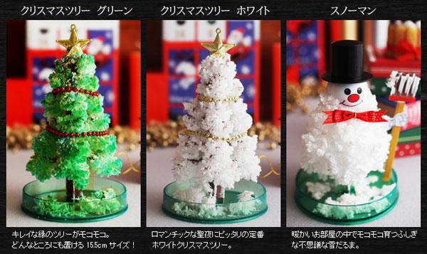 3種類のマジッククリスマスツリーを並べた画像