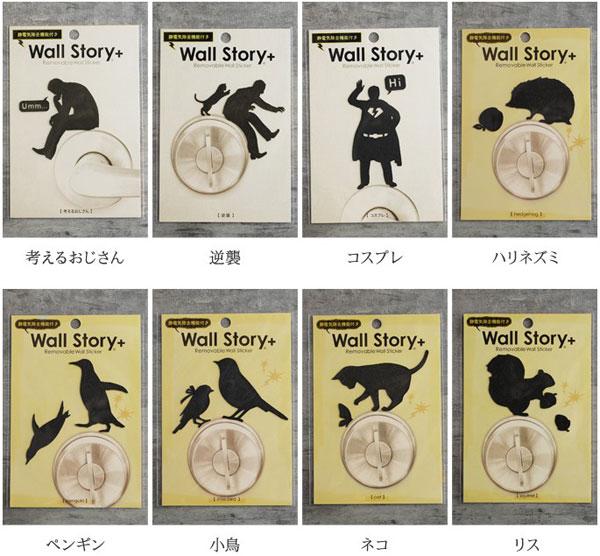 6種類のWall Story+を並べた画像