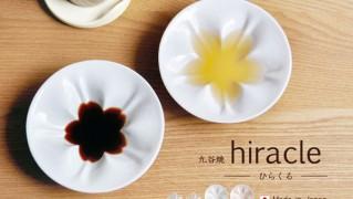 おしゃれかわいい小皿「hiracle」の画像
