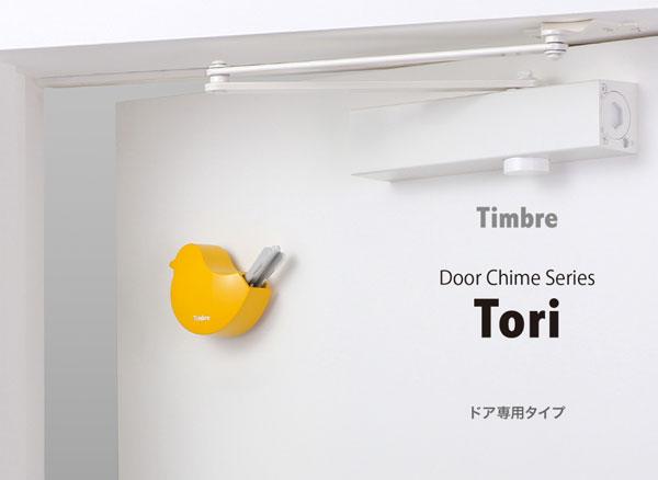 黄色のTimbre Toriの画像