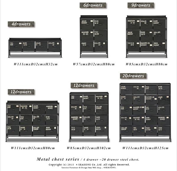 6サイズのメタルチェストを並べた画像