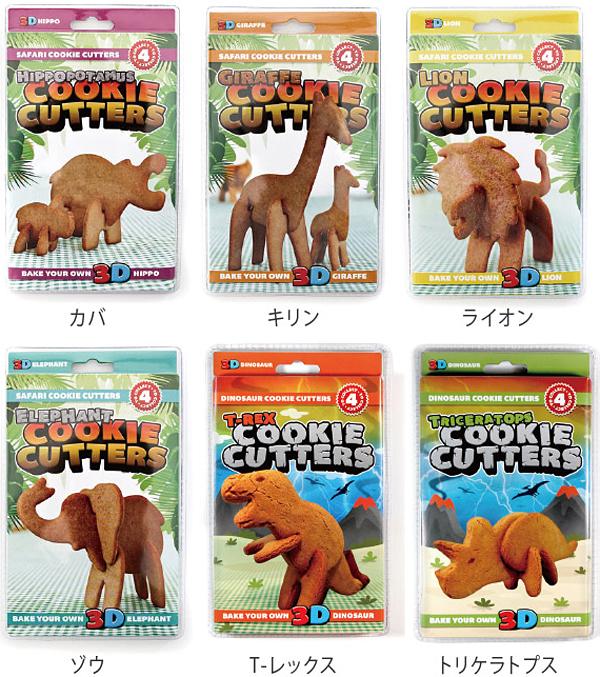 6種類のクッキーカッターを並べた画像