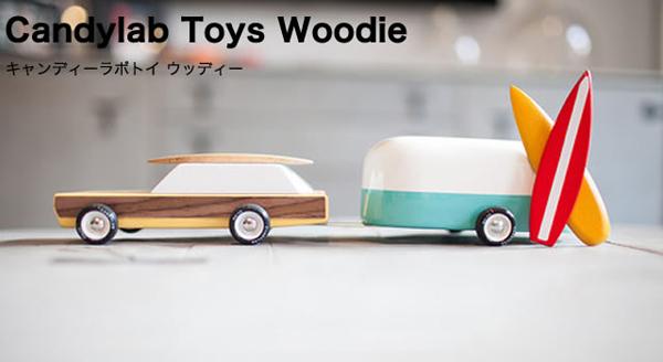 2つのcandylab toysを並べた画像
