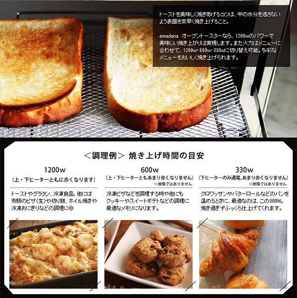 amadanaで焼いたトーストの画像