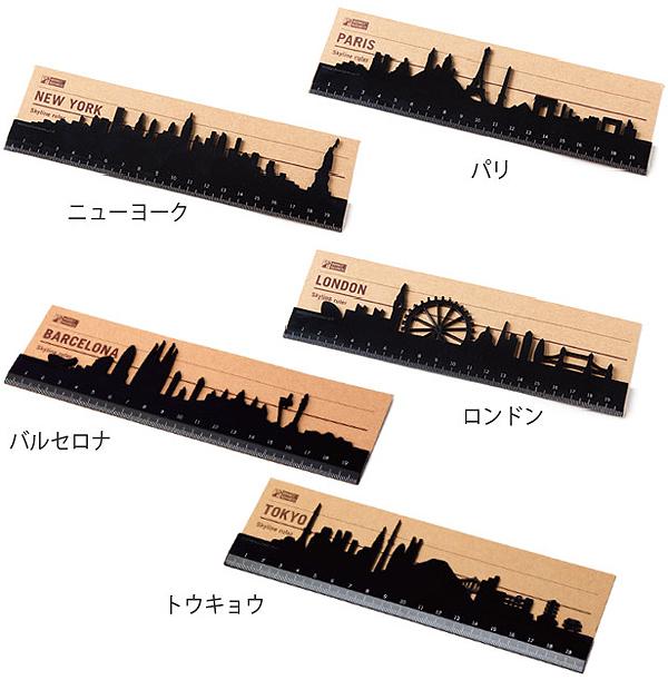 5種類のスカイラインルーラーを並べた画像