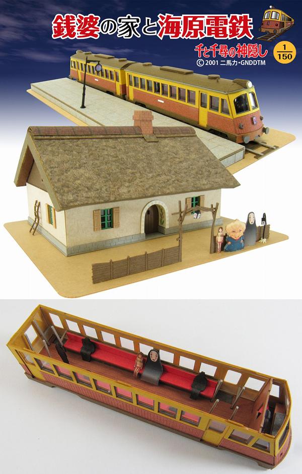 銭婆の家と海原電鉄のペーパークラフト