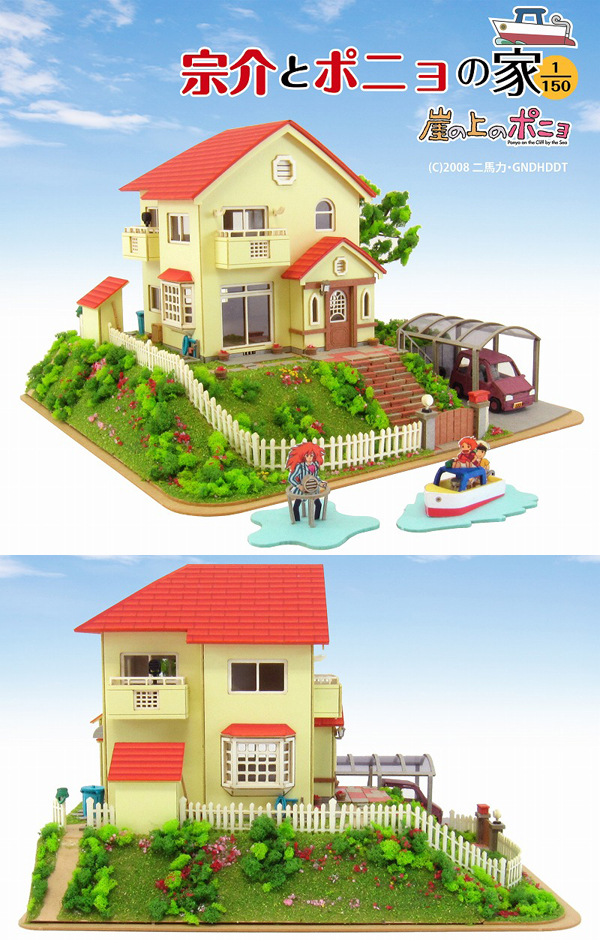 宗介とポニョの家のペーパークラフト