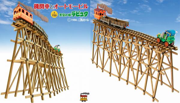 機関車とオートモービルのペーパークラフト
