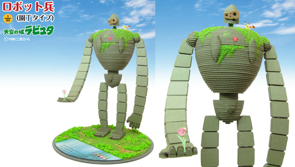 ロボット兵 園丁タイプのペーパークラフト